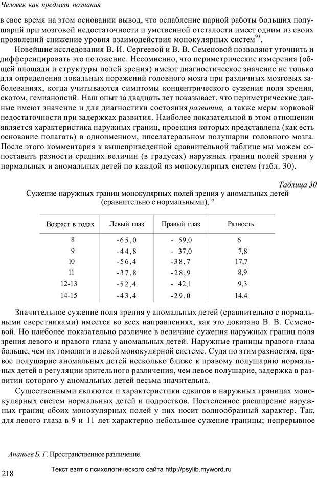 PDF. Человек как предмет познания. Ананьев Б. Г. Страница 220. Читать онлайн