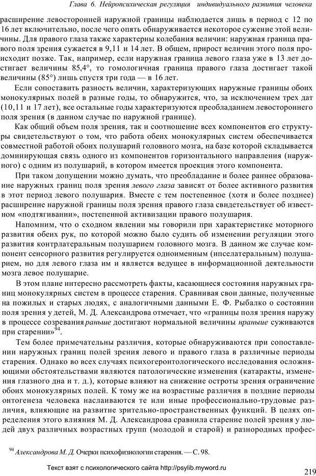 PDF. Человек как предмет познания. Ананьев Б. Г. Страница 221. Читать онлайн