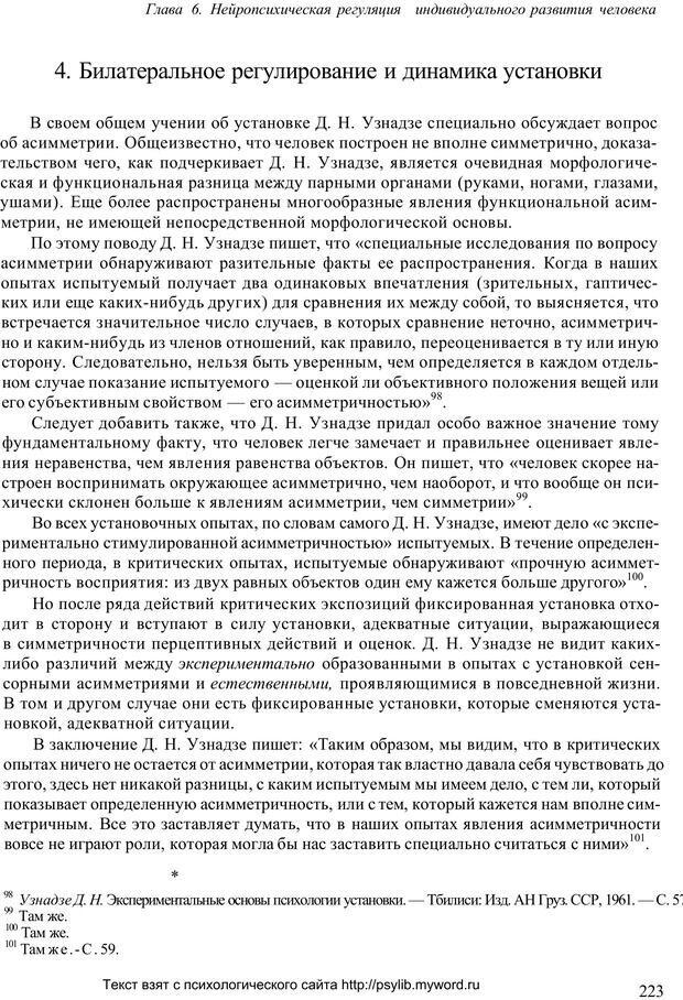 PDF. Человек как предмет познания. Ананьев Б. Г. Страница 225. Читать онлайн