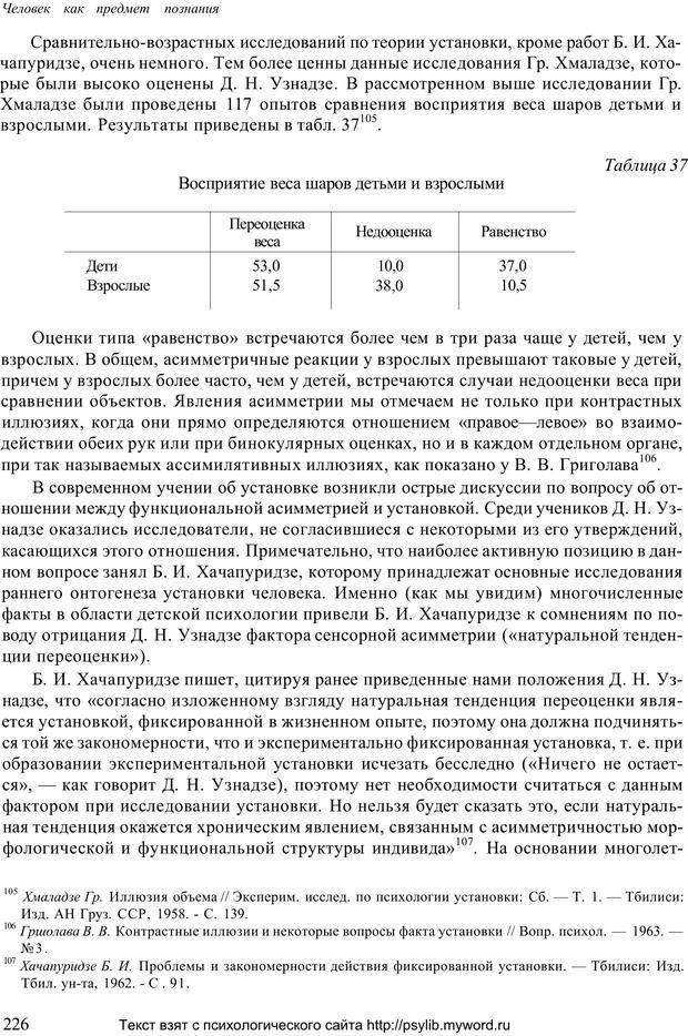 PDF. Человек как предмет познания. Ананьев Б. Г. Страница 228. Читать онлайн
