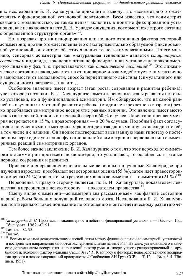 PDF. Человек как предмет познания. Ананьев Б. Г. Страница 229. Читать онлайн