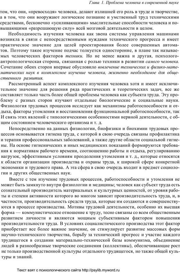 PDF. Человек как предмет познания. Ананьев Б. Г. Страница 23. Читать онлайн