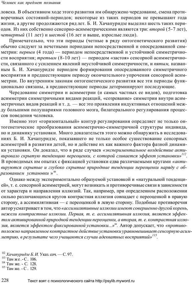 PDF. Человек как предмет познания. Ананьев Б. Г. Страница 230. Читать онлайн