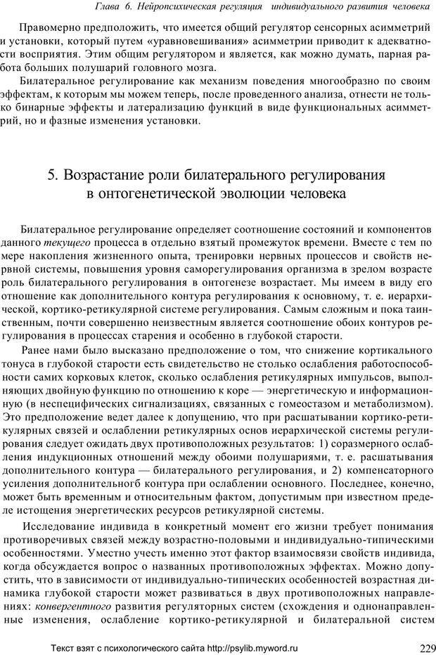 PDF. Человек как предмет познания. Ананьев Б. Г. Страница 231. Читать онлайн