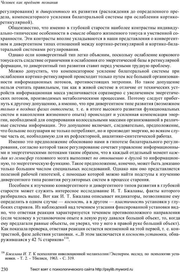 PDF. Человек как предмет познания. Ананьев Б. Г. Страница 232. Читать онлайн