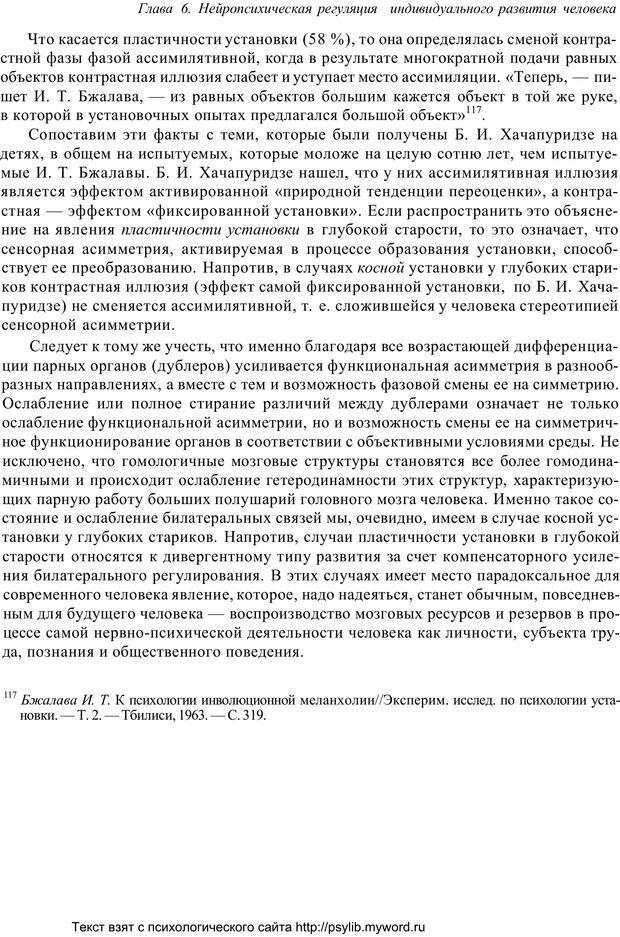 PDF. Человек как предмет познания. Ананьев Б. Г. Страница 233. Читать онлайн