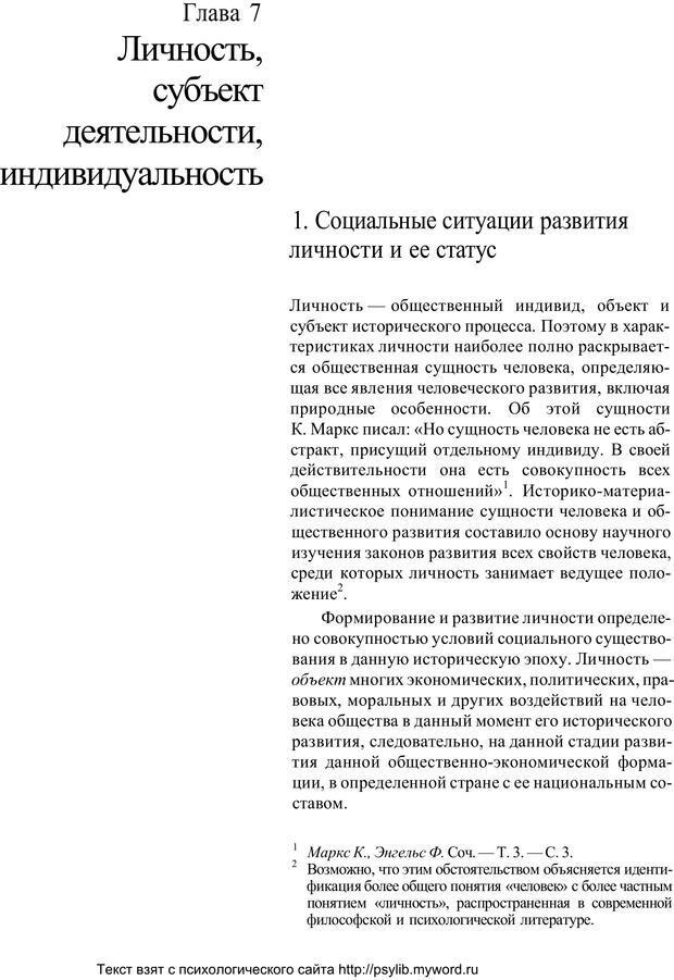 PDF. Человек как предмет познания. Ананьев Б. Г. Страница 234. Читать онлайн
