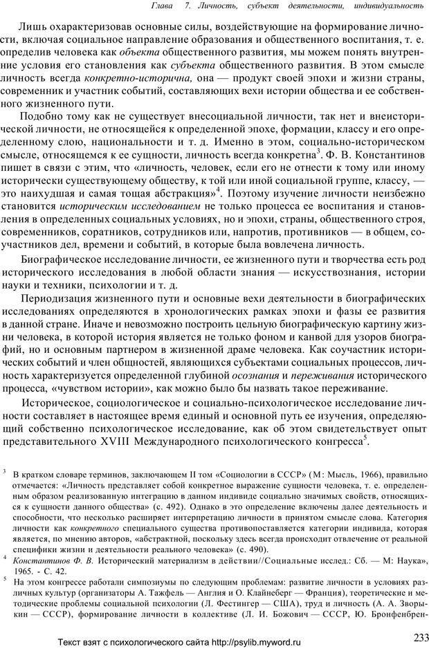 PDF. Человек как предмет познания. Ананьев Б. Г. Страница 235. Читать онлайн