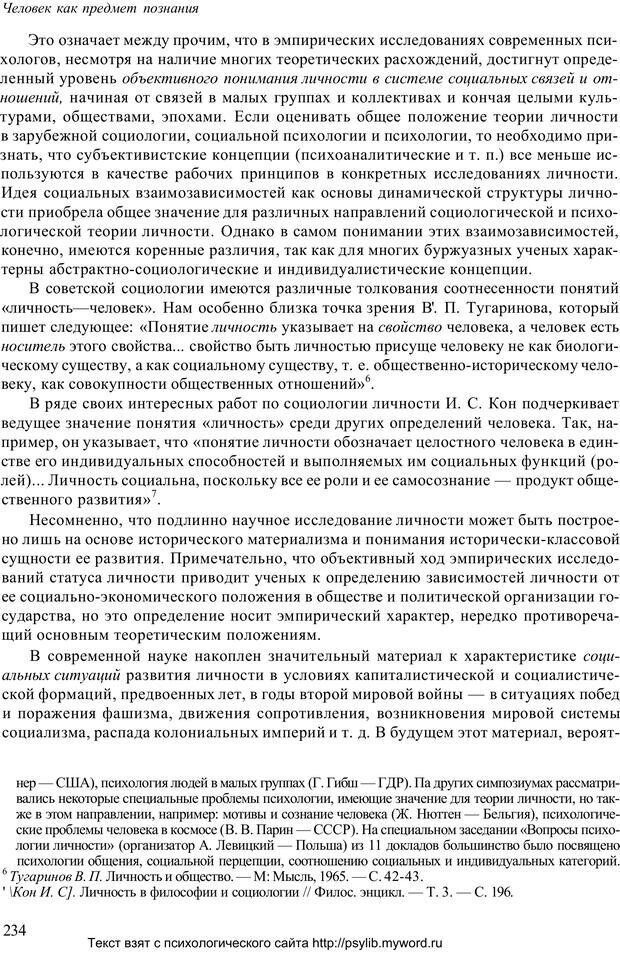 PDF. Человек как предмет познания. Ананьев Б. Г. Страница 236. Читать онлайн