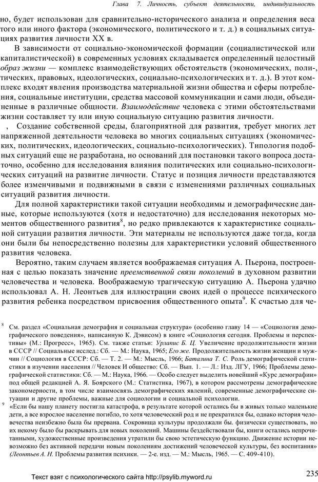 PDF. Человек как предмет познания. Ананьев Б. Г. Страница 237. Читать онлайн