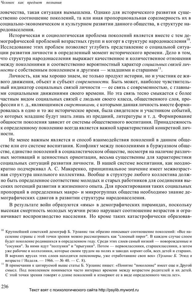 PDF. Человек как предмет познания. Ананьев Б. Г. Страница 238. Читать онлайн