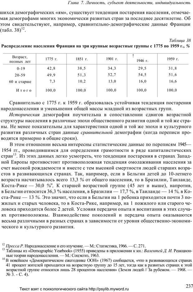 PDF. Человек как предмет познания. Ананьев Б. Г. Страница 239. Читать онлайн