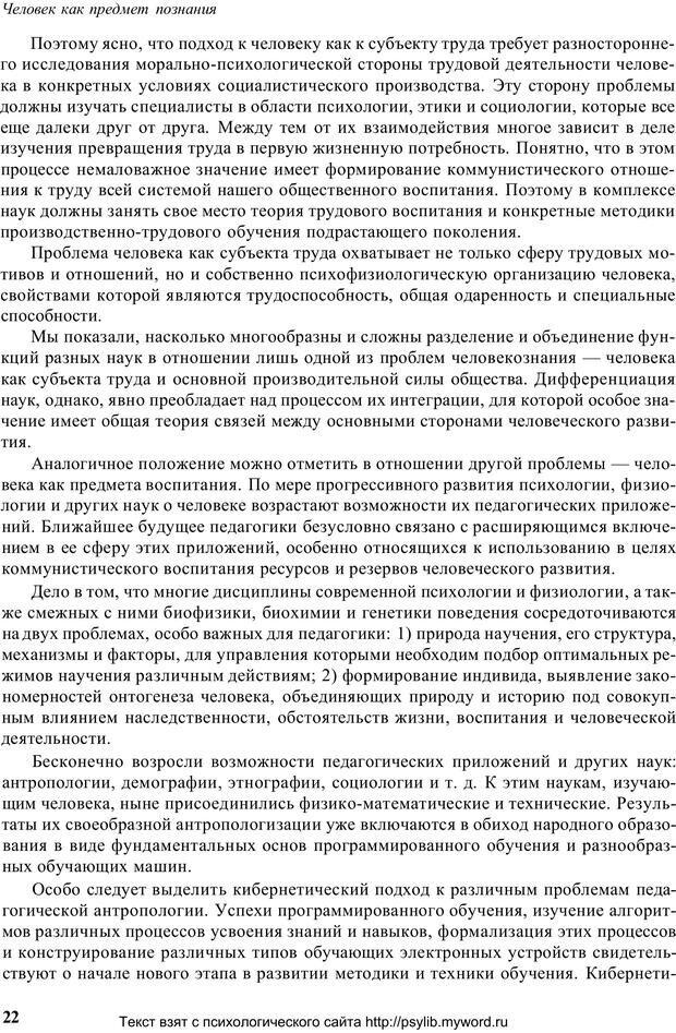 PDF. Человек как предмет познания. Ананьев Б. Г. Страница 24. Читать онлайн