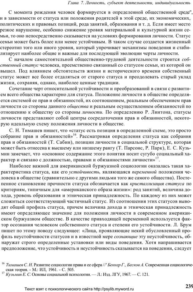 PDF. Человек как предмет познания. Ананьев Б. Г. Страница 241. Читать онлайн