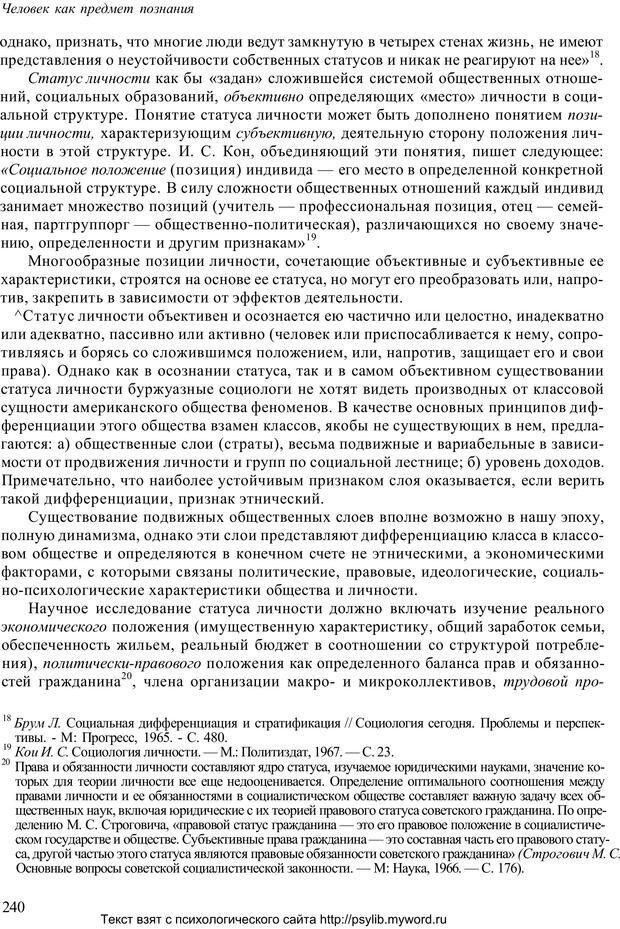 PDF. Человек как предмет познания. Ананьев Б. Г. Страница 242. Читать онлайн