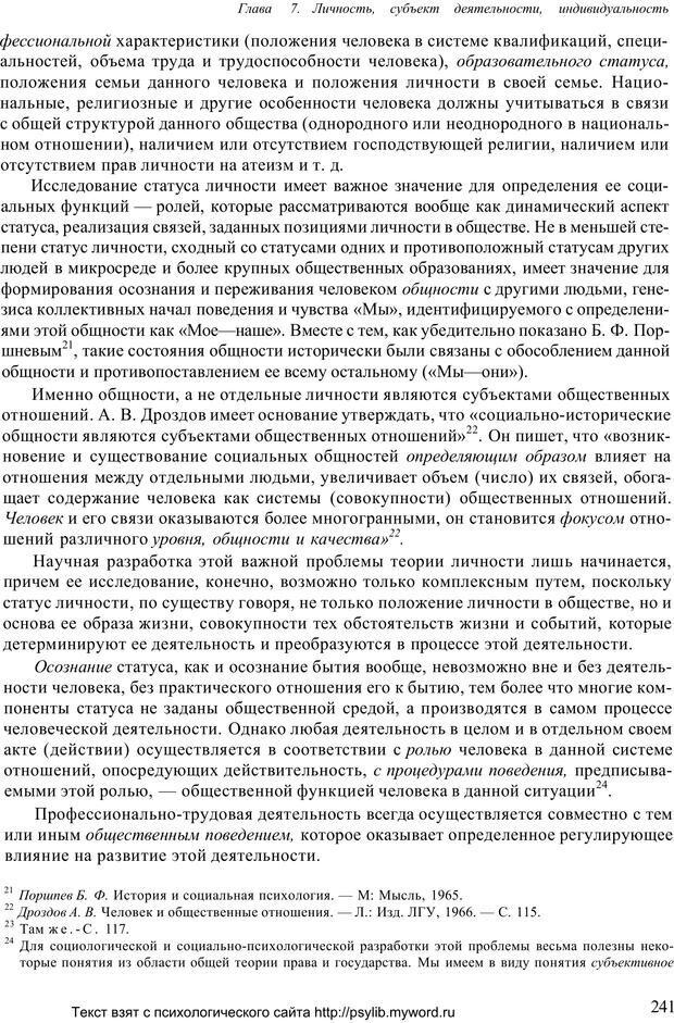 PDF. Человек как предмет познания. Ананьев Б. Г. Страница 243. Читать онлайн