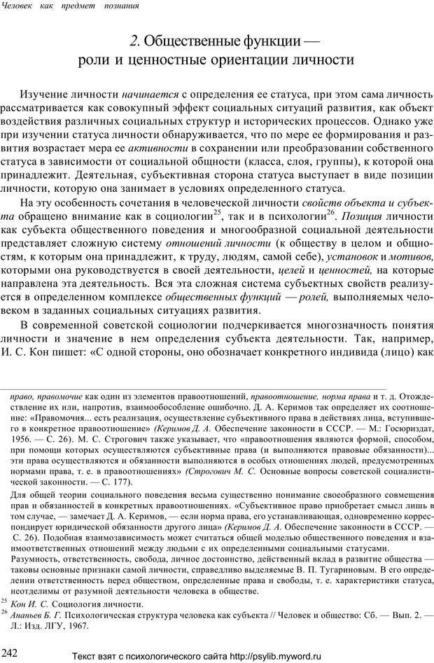 PDF. Человек как предмет познания. Ананьев Б. Г. Страница 244. Читать онлайн