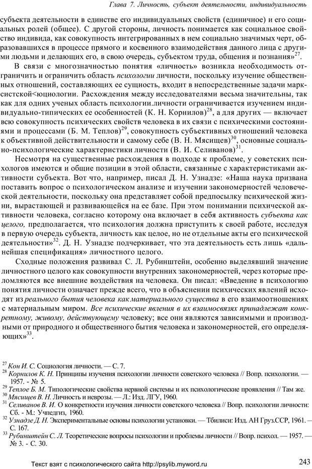 PDF. Человек как предмет познания. Ананьев Б. Г. Страница 245. Читать онлайн