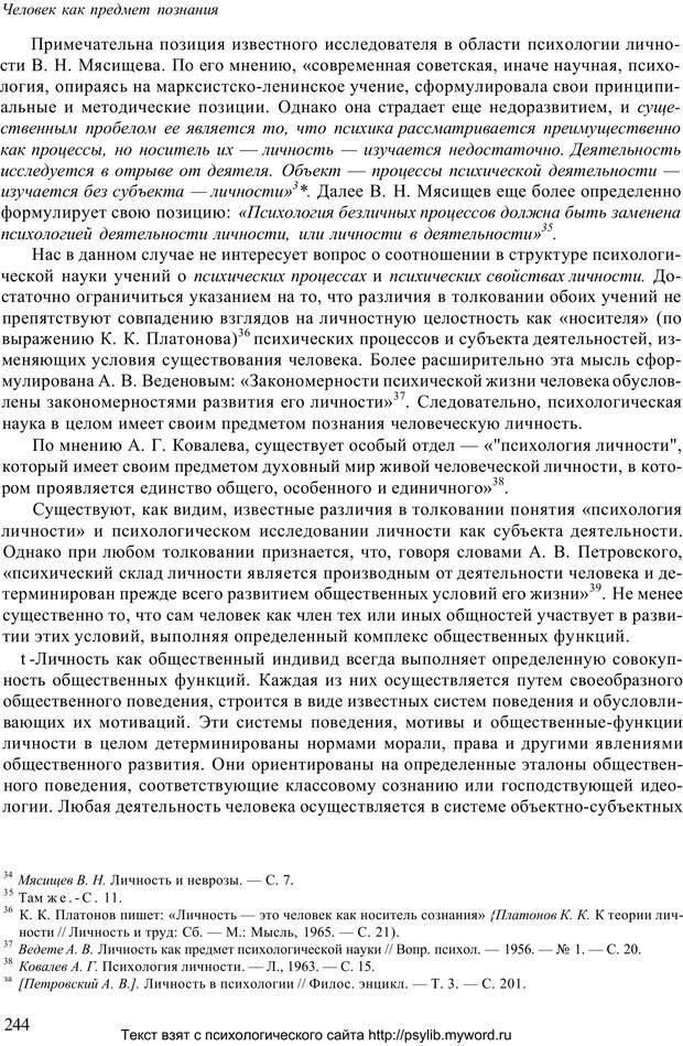PDF. Человек как предмет познания. Ананьев Б. Г. Страница 246. Читать онлайн