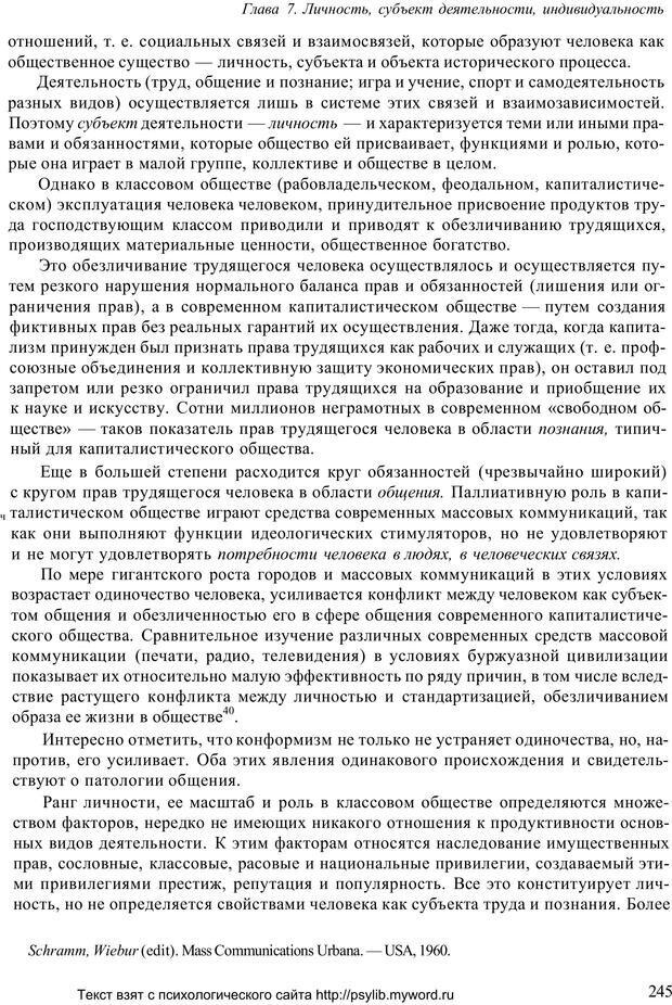 PDF. Человек как предмет познания. Ананьев Б. Г. Страница 247. Читать онлайн