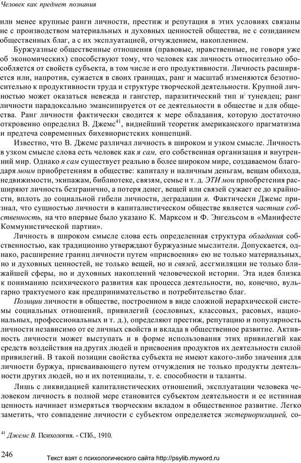 PDF. Человек как предмет познания. Ананьев Б. Г. Страница 248. Читать онлайн