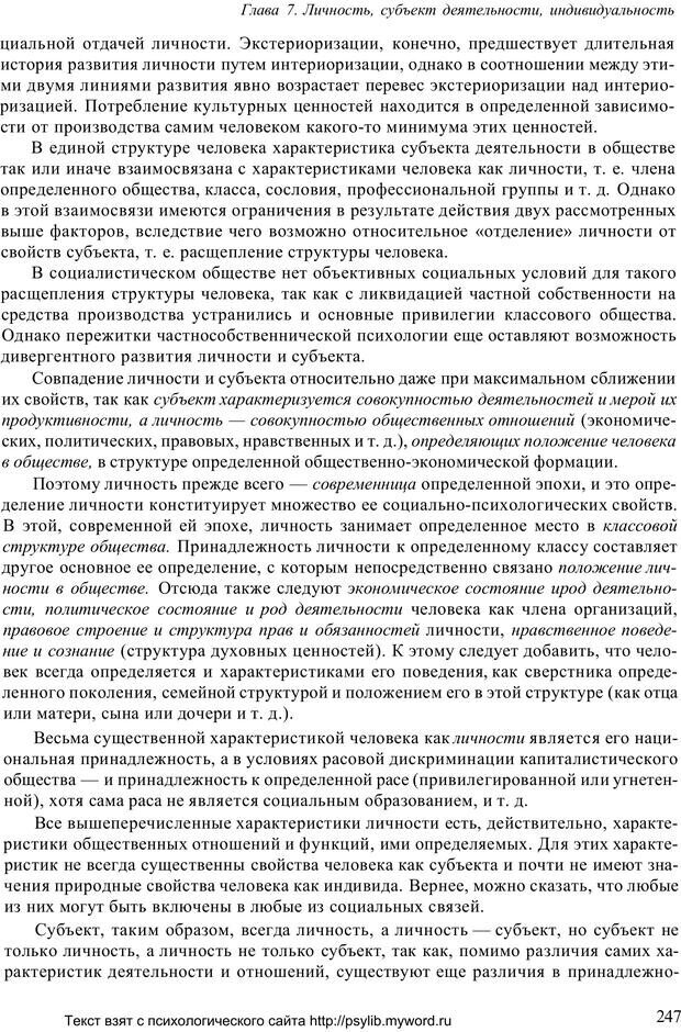 PDF. Человек как предмет познания. Ананьев Б. Г. Страница 249. Читать онлайн
