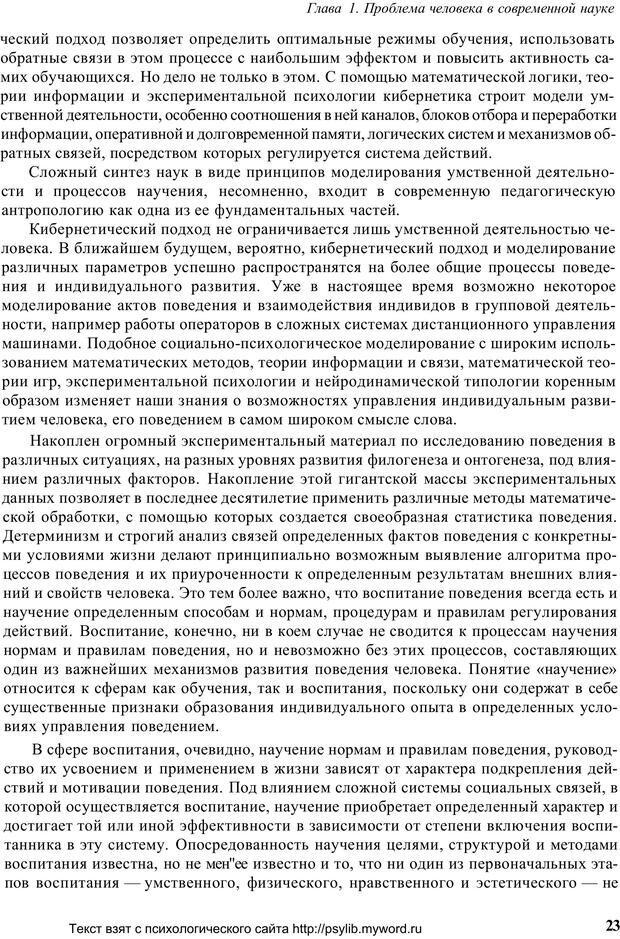 PDF. Человек как предмет познания. Ананьев Б. Г. Страница 25. Читать онлайн
