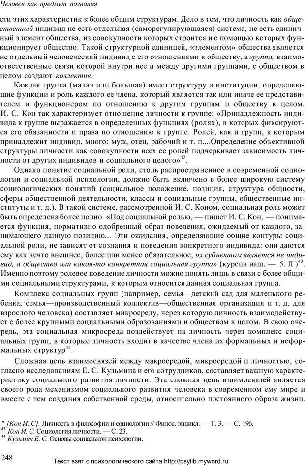 PDF. Человек как предмет познания. Ананьев Б. Г. Страница 250. Читать онлайн