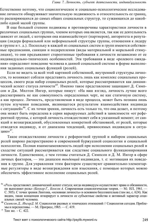 PDF. Человек как предмет познания. Ананьев Б. Г. Страница 251. Читать онлайн