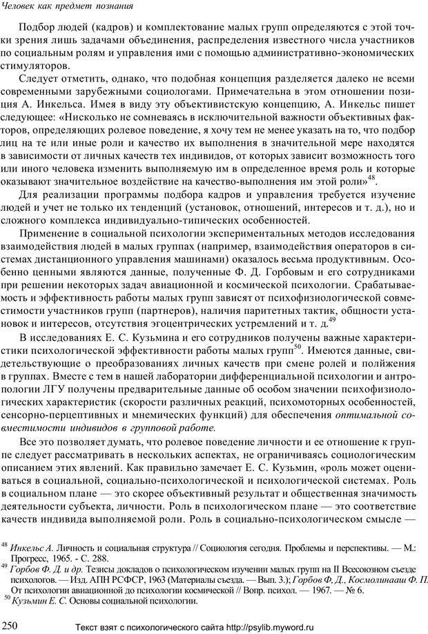PDF. Человек как предмет познания. Ананьев Б. Г. Страница 252. Читать онлайн