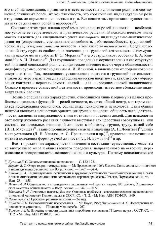 PDF. Человек как предмет познания. Ананьев Б. Г. Страница 253. Читать онлайн