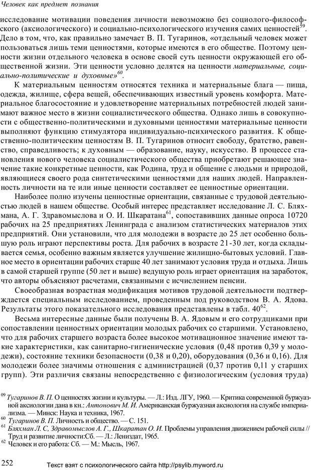 PDF. Человек как предмет познания. Ананьев Б. Г. Страница 254. Читать онлайн