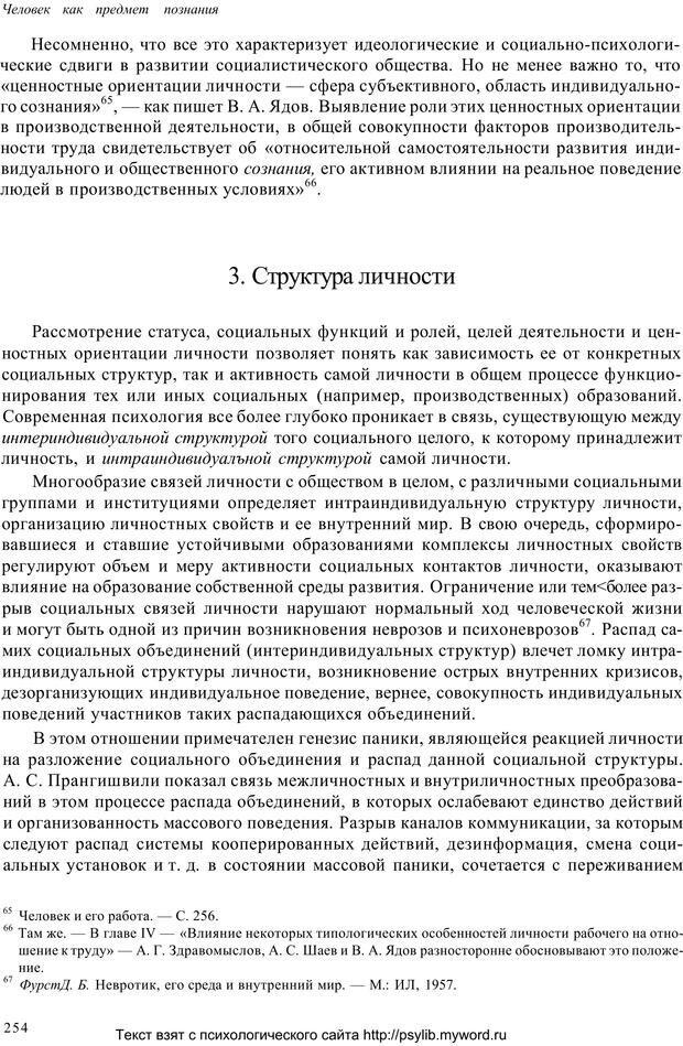 PDF. Человек как предмет познания. Ананьев Б. Г. Страница 256. Читать онлайн
