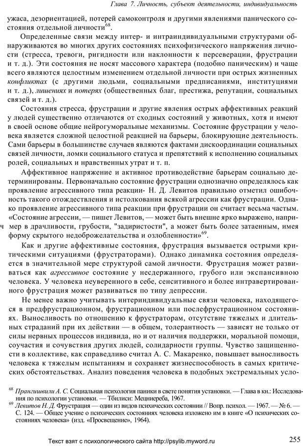 PDF. Человек как предмет познания. Ананьев Б. Г. Страница 257. Читать онлайн