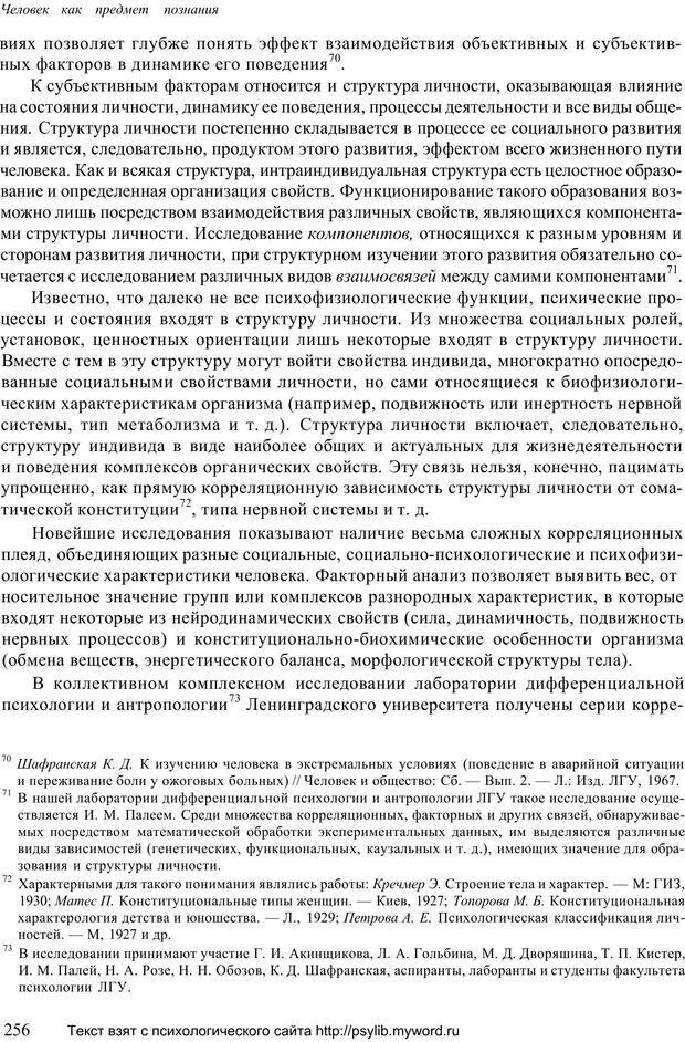 PDF. Человек как предмет познания. Ананьев Б. Г. Страница 258. Читать онлайн