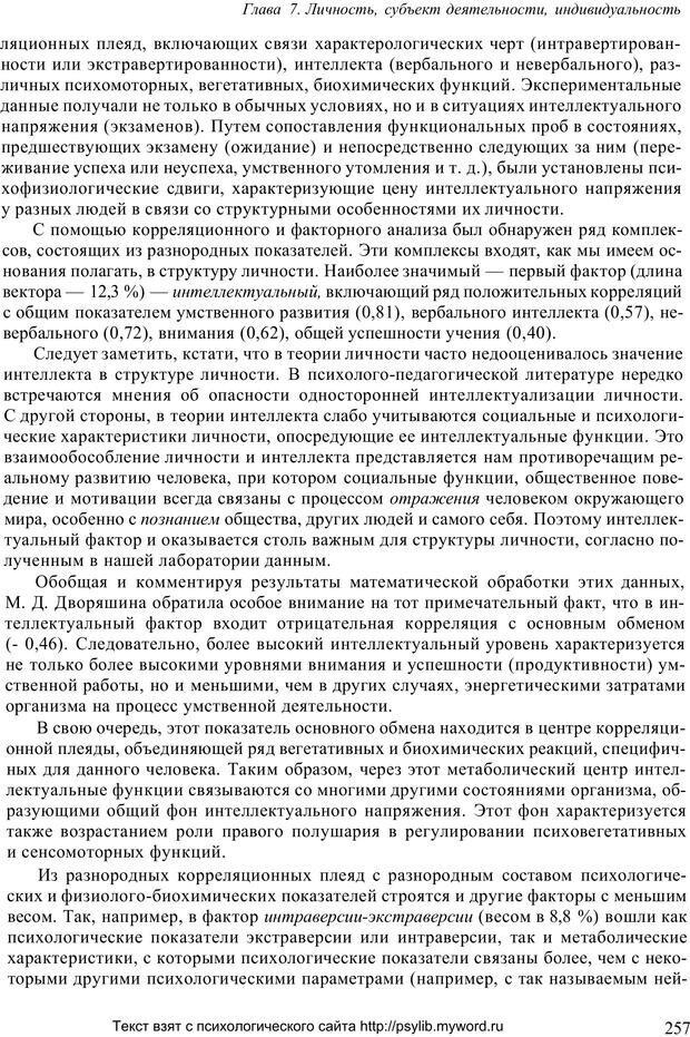PDF. Человек как предмет познания. Ананьев Б. Г. Страница 259. Читать онлайн