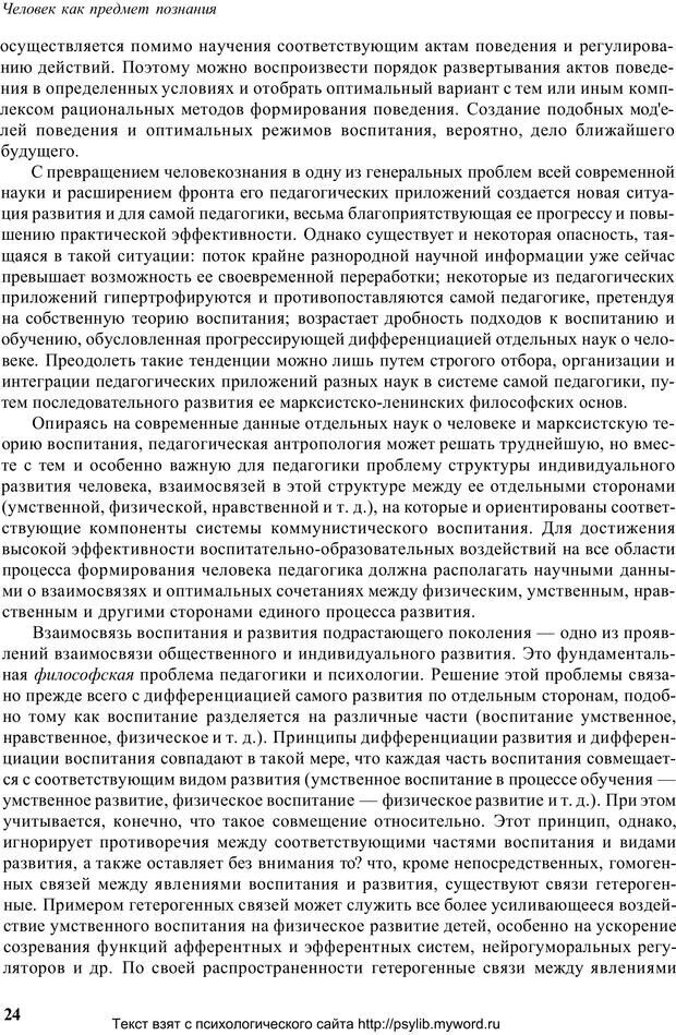PDF. Человек как предмет познания. Ананьев Б. Г. Страница 26. Читать онлайн