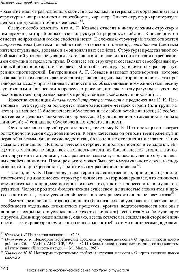 PDF. Человек как предмет познания. Ананьев Б. Г. Страница 262. Читать онлайн