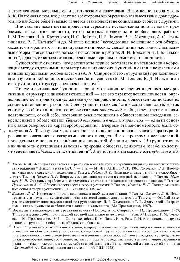 PDF. Человек как предмет познания. Ананьев Б. Г. Страница 263. Читать онлайн