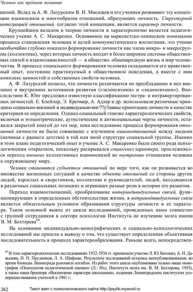 PDF. Человек как предмет познания. Ананьев Б. Г. Страница 264. Читать онлайн