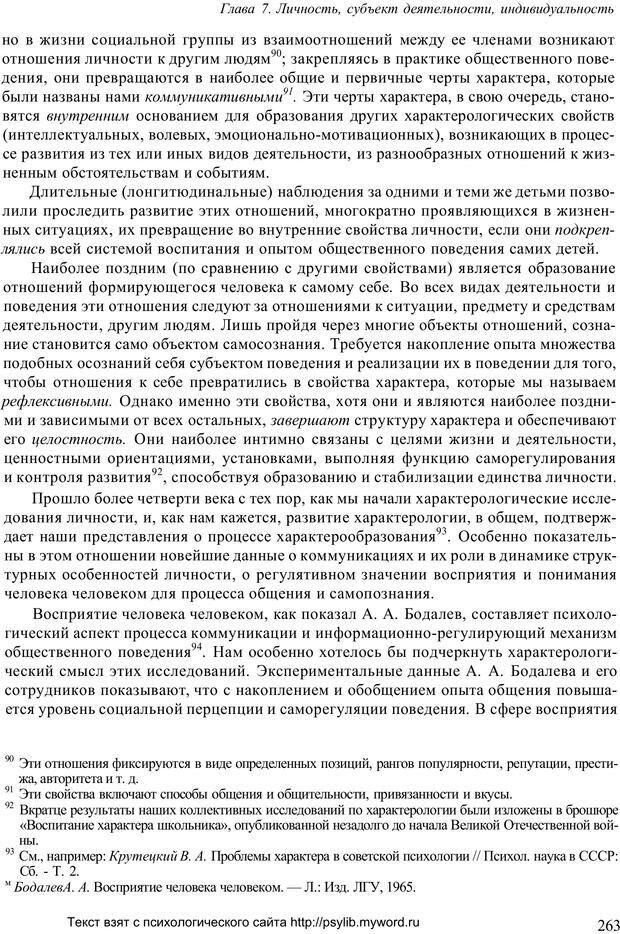 PDF. Человек как предмет познания. Ананьев Б. Г. Страница 265. Читать онлайн