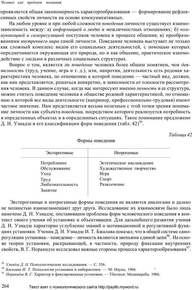 PDF. Человек как предмет познания. Ананьев Б. Г. Страница 266. Читать онлайн