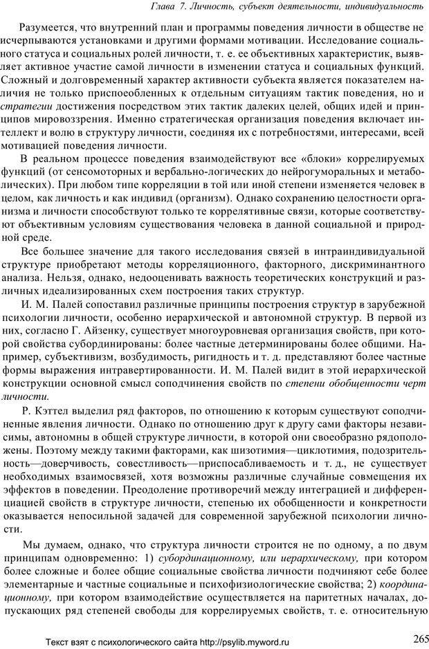 PDF. Человек как предмет познания. Ананьев Б. Г. Страница 267. Читать онлайн