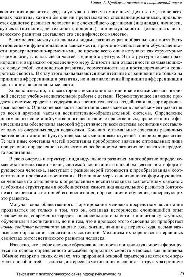 PDF. Человек как предмет познания. Ананьев Б. Г. Страница 27. Читать онлайн