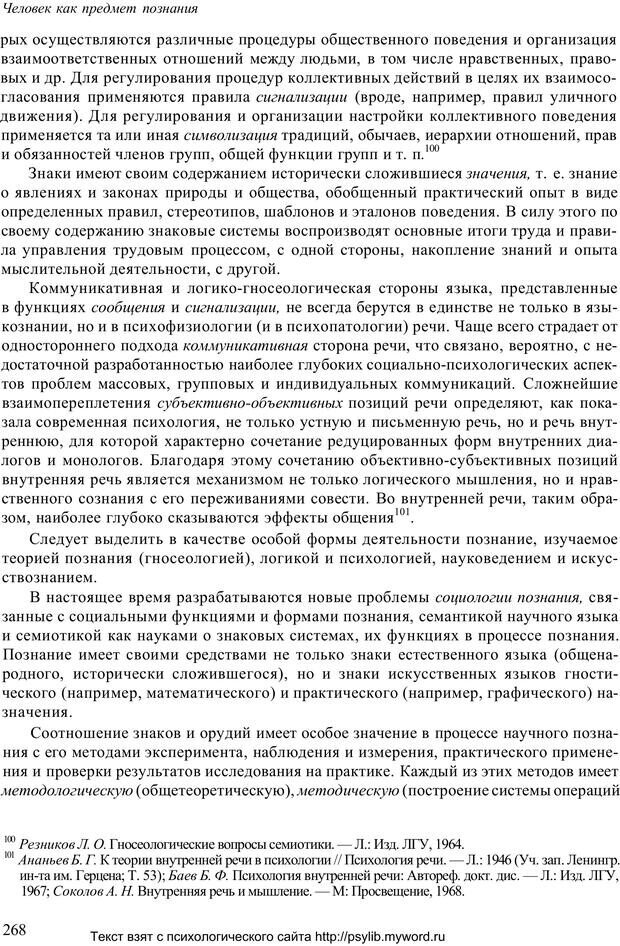 PDF. Человек как предмет познания. Ананьев Б. Г. Страница 270. Читать онлайн
