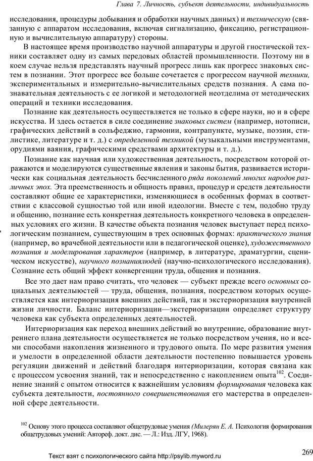PDF. Человек как предмет познания. Ананьев Б. Г. Страница 271. Читать онлайн