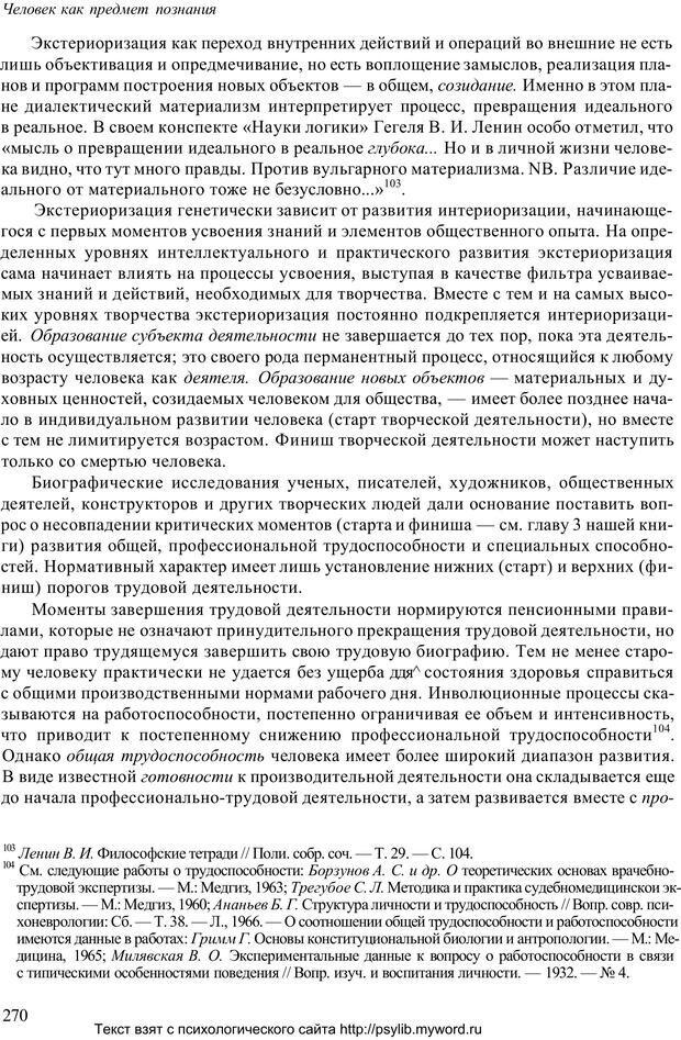 PDF. Человек как предмет познания. Ананьев Б. Г. Страница 272. Читать онлайн