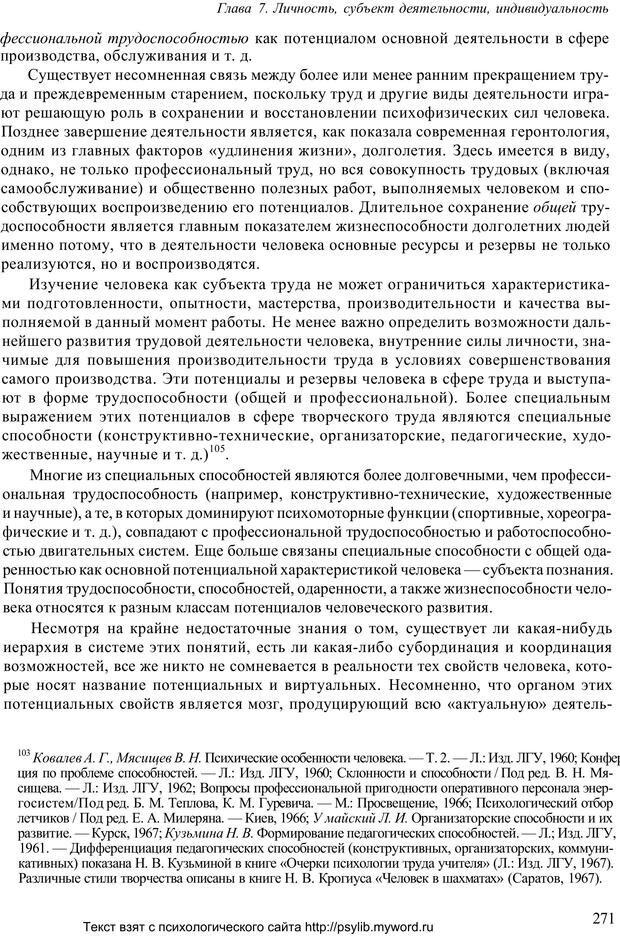 PDF. Человек как предмет познания. Ананьев Б. Г. Страница 273. Читать онлайн