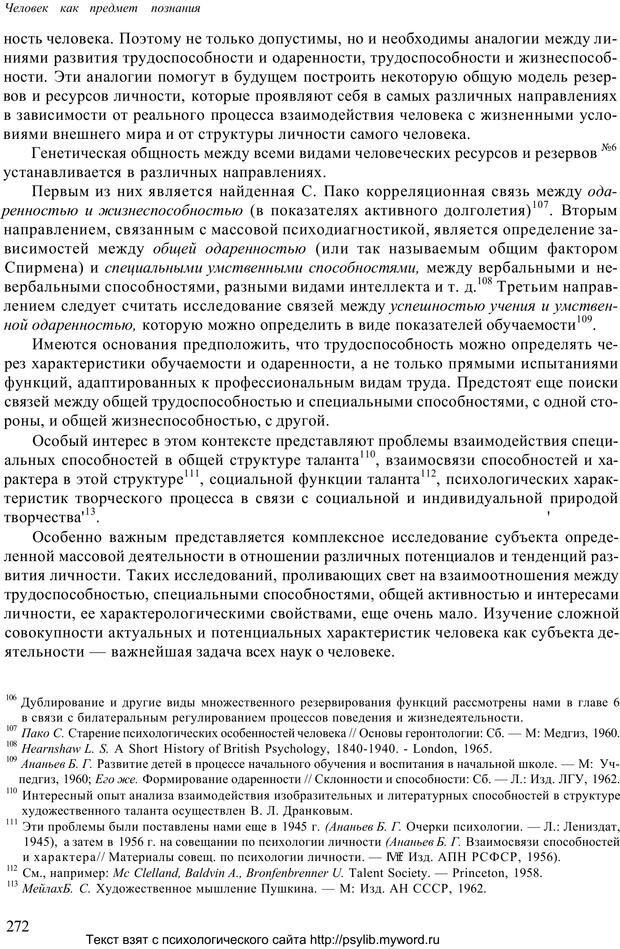 PDF. Человек как предмет познания. Ананьев Б. Г. Страница 274. Читать онлайн