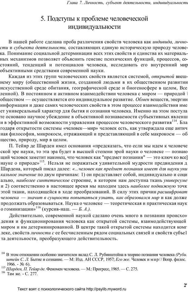 PDF. Человек как предмет познания. Ананьев Б. Г. Страница 275. Читать онлайн